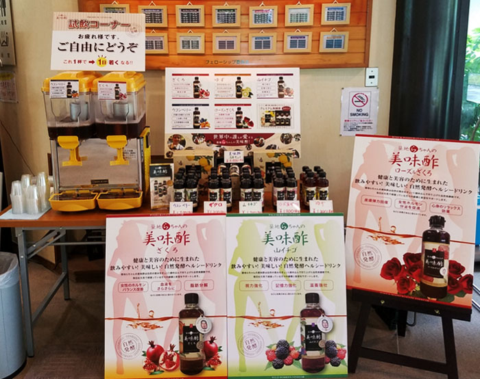 美味酢【ざくろ、ゆず、山イチゴ】