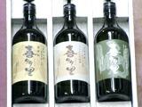 喜多里オリジナル3本セット