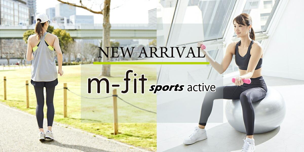 m-fit sports active(エムフィット スポーツ アクティブ)