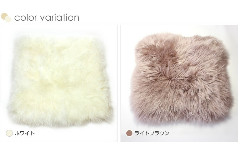 バリエーションはホワイトとライトブラウンの2色