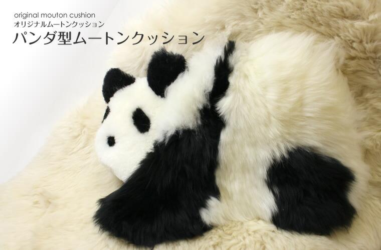 パンダ型ムートンクッション