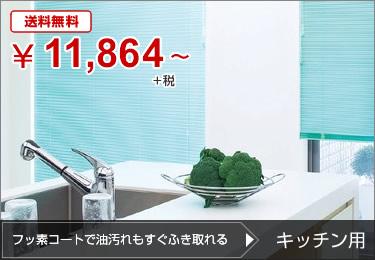 キッチン用ブラインド