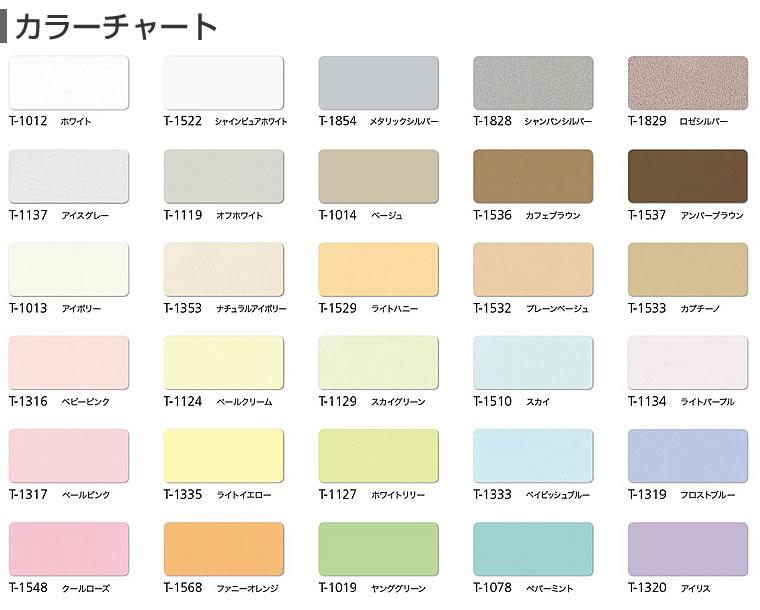 キッチンブラインドカラーチャート