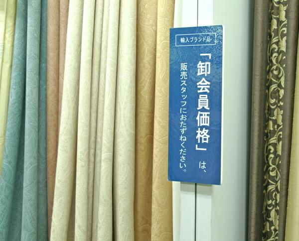 せんば心斎橋マルクラ「カーテン卸館」店内。オーダーカーテン60-80%OFF