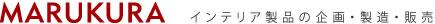 MARUKURA インテリア製品の企画・製造・販売