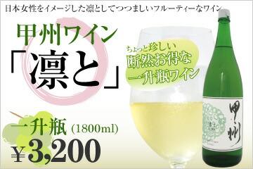 甲州ワイン「凛と」 一升瓶