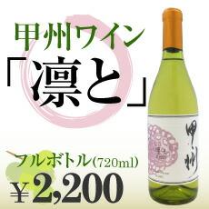 甲州ワイン「凛と」 フルボトル