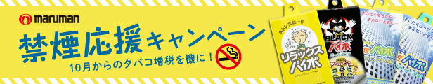 禁煙応援キャンペーン
