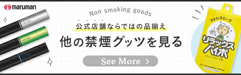 禁煙グッツ
