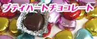 2.5gハートチョコレート バレンタイン ホワイトデー