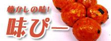 味ぴー 雀の卵 しょうゆ豆