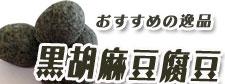 黒胡麻豆腐豆 黒ごまとうふ豆
