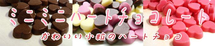 ミニミニハートチョコレート