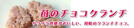 苺のチョコクランチ