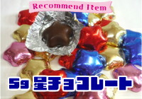 5g星チョコレート スターチョコ