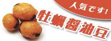 牡蠣醤油豆 かきしょうゆ豆 業務用