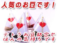 テトラパック 豆菓子