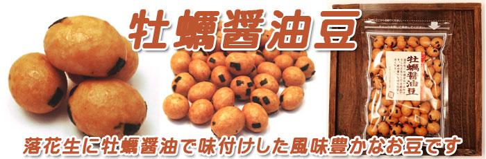 牡蠣醤油豆