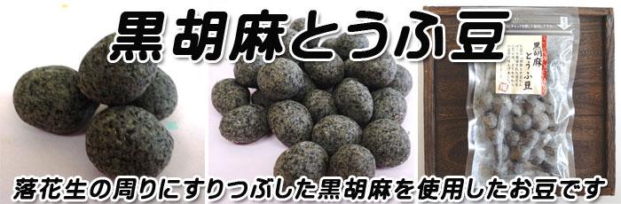 黒胡麻とうふ豆