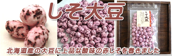 紫蘇大豆 しそ大豆