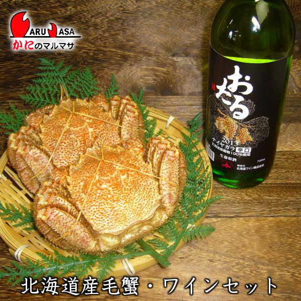 【北海道ワイン】北海道産活毛がに350g×2尾とおたるワインナイヤガラ辛口(白・辛口)セット