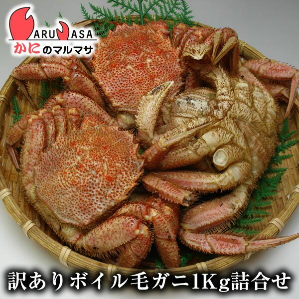 北海道産訳ありボイル毛ガニ(ダルマ)1kgセット