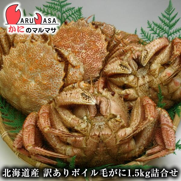 北海道産訳ありボイル毛ガニ(ダルマ)1.5kgセット