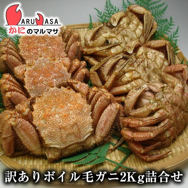 北海道産訳ありボイル毛ガニ(ダルマ)2kgセット