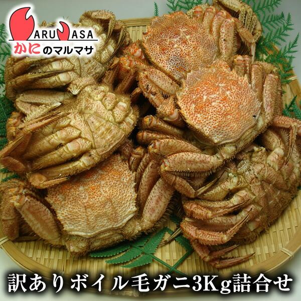 北海道産訳ありボイル毛ガニ(ダルマ)3kgセット