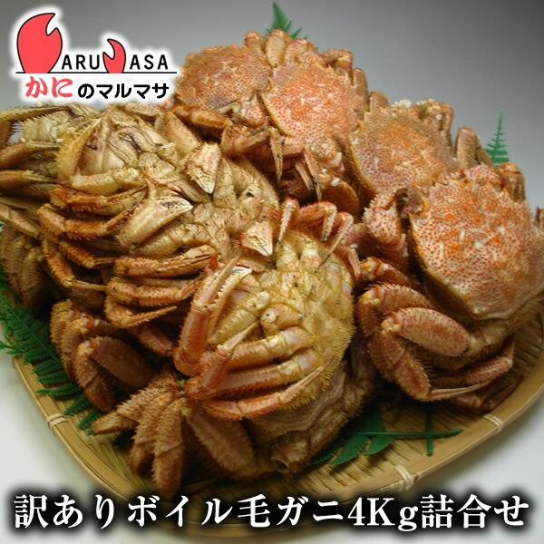 北海道産訳ありボイル毛ガニ(ダルマ)4kgセット