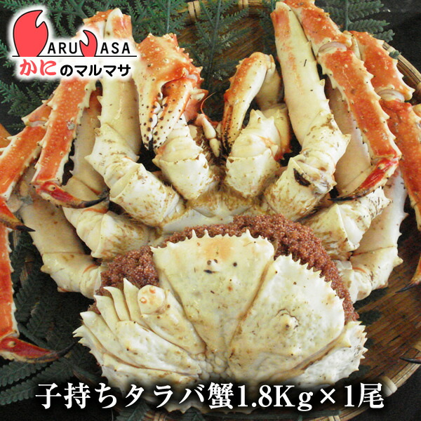 【かにのマルマサ】子持ちタラバガニ1.8kg