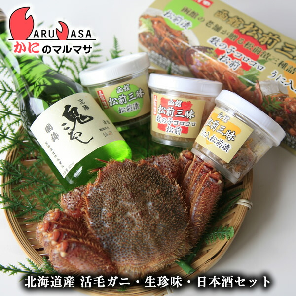 北海道産活毛ガニと北海道の地酒・老舗の味 函館松前漬セット