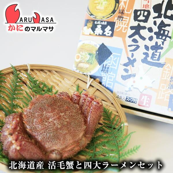 北海道産活毛ガニと北海道4大ラーメンセット