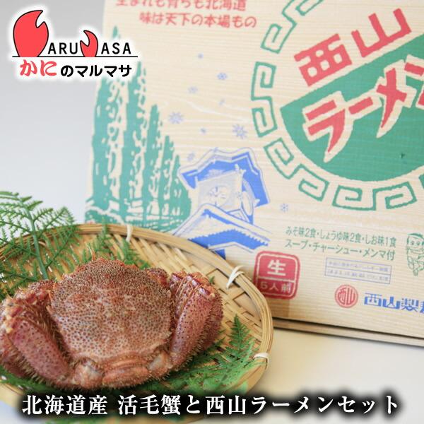 ギフト!北海道産活毛ガニ350g×2尾と北海道札幌ラーメン・西山5食セット