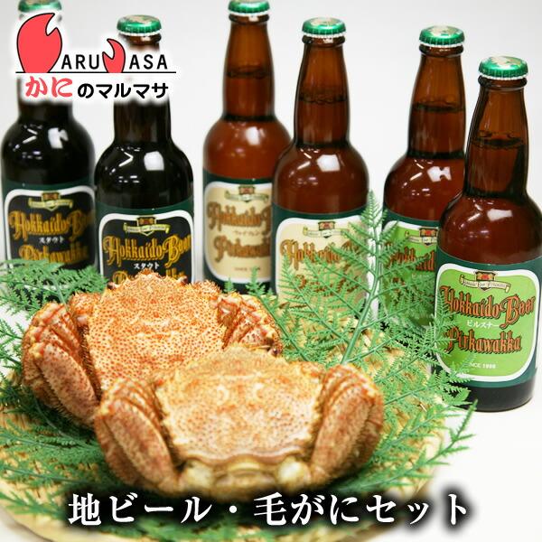 北海道産 活毛がにと北海道ビール「ピリカワッカ」6本セット