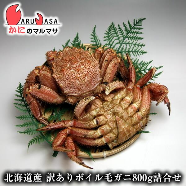 北海道産 訳あり わけあり 訳まち ボイル毛ガニ 800g(1ケース)期間限定激安セール 濃厚なかに味噌 訳あり毛がに
