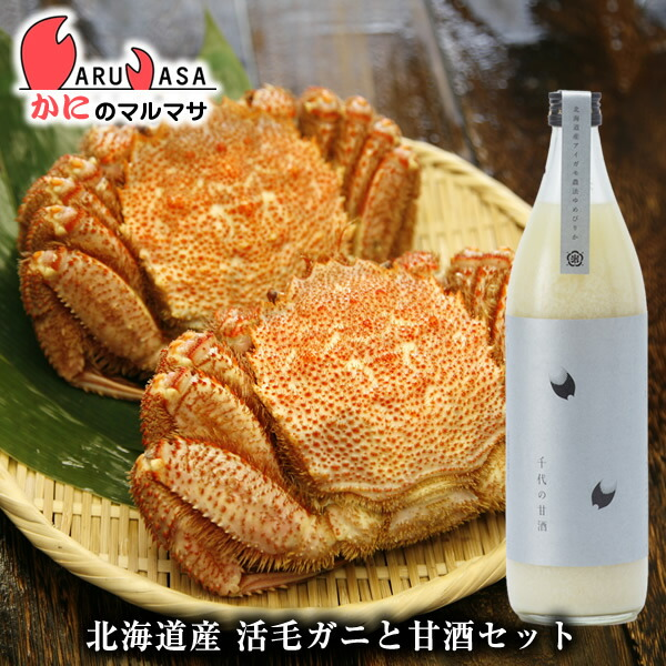北海道産 活毛がに 350g×2尾と甘酒セット