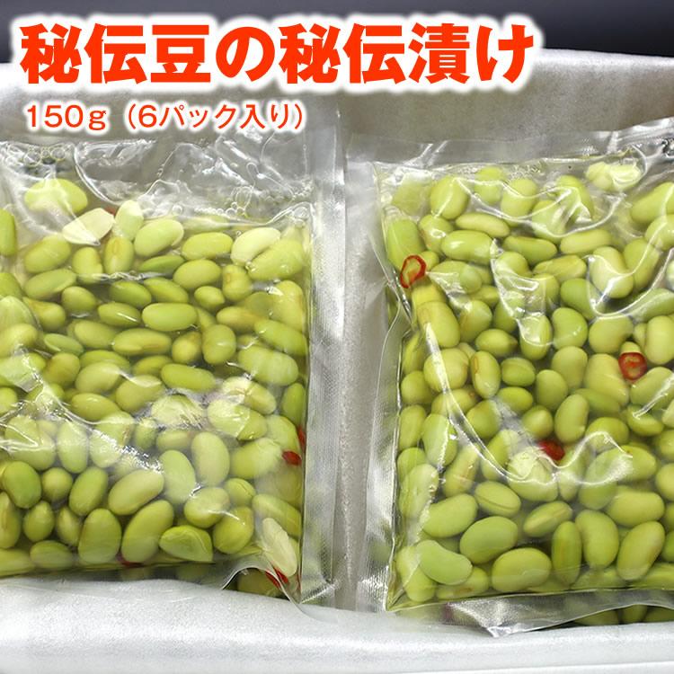 秘伝豆の秘伝漬け 150g×6パック(900g)