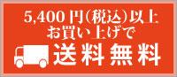 5400円(税込)以上お買い上げで送料無料!