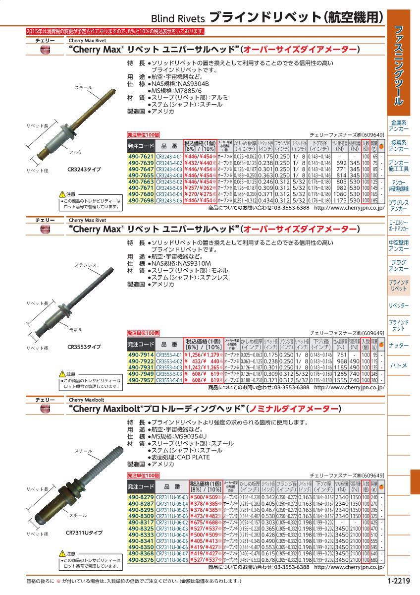 Cherry Max rivet [[(R)]] UNIVERSAL HEAD/OV sale unit: 100 (enter a number:  -)JAN[-](Cherry window shade rivet) cherry fasteners