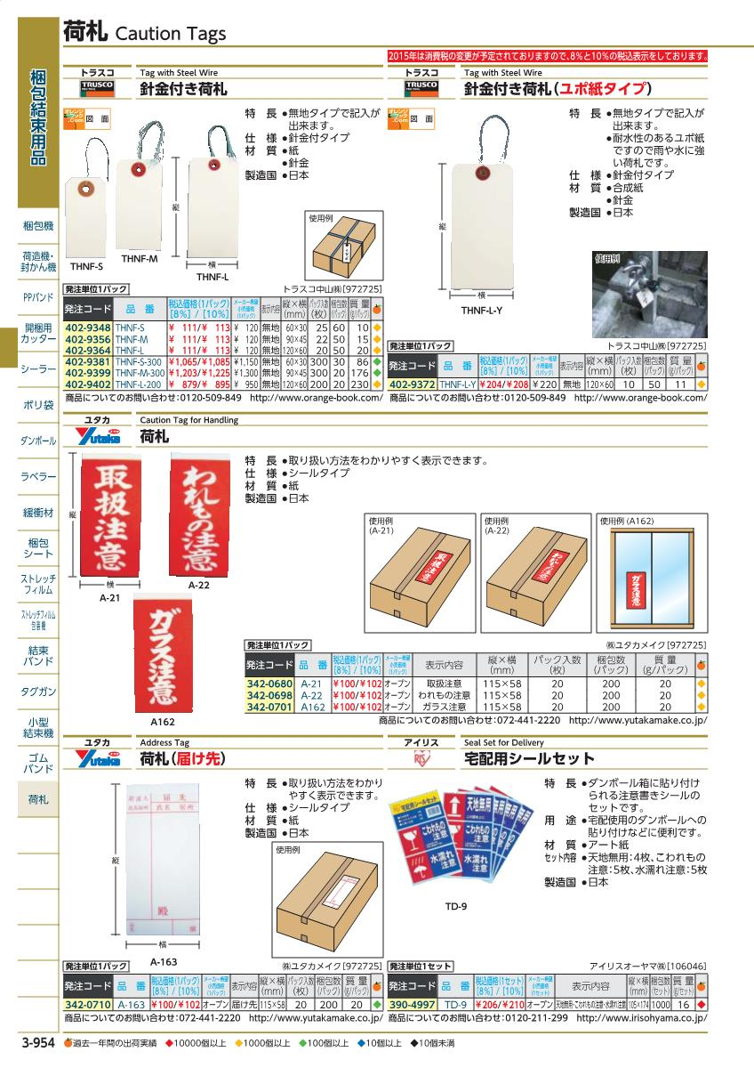 Marunishi Online Tag Yupo 120 X 60mm Ten Pieces Sale Unit With 3 Prong 220v Wiring Diagram What Is 2015 Orange Book 0954