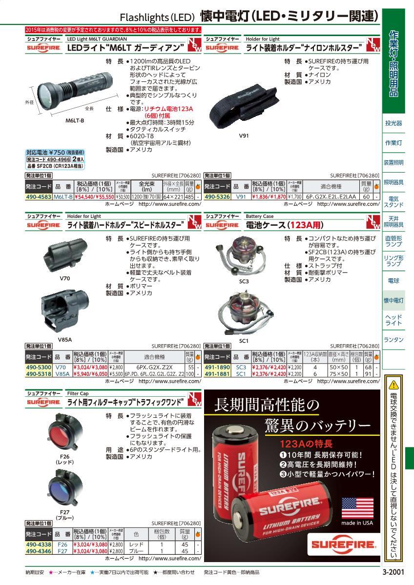SUREFIRE M6LT guardian sales unit: 1 (with:-) JAN [84871323079] (SUREFIRE  flashlight) SUREFIRE Inc