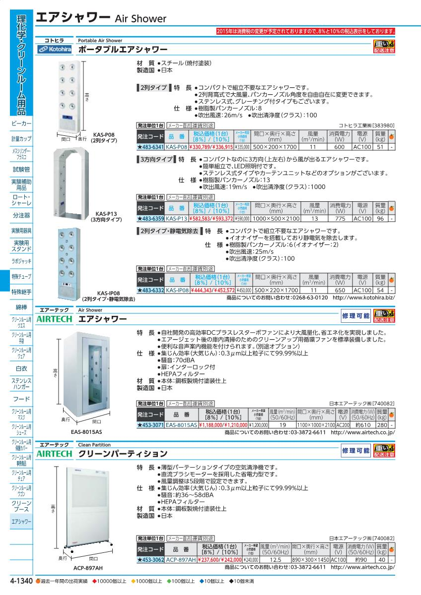 marunishi-online | Rakuten Global Market: Airtech air shower sales ...