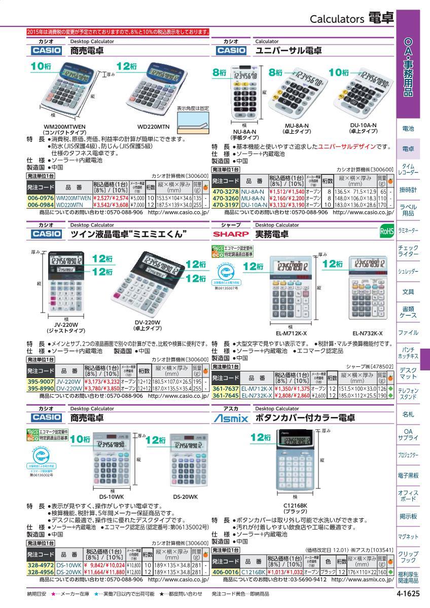 Marunishi online rakuten global market casio electronic 2015 orange book 4 1625 ccuart Choice Image