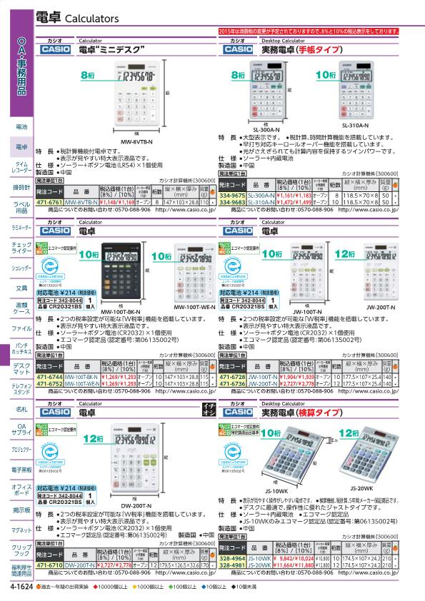 Marunishi online rakuten global market casio w tax calculator msrp is provided based on the ad makers ccuart Choice Image