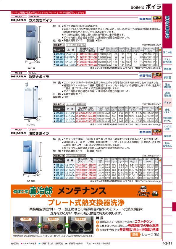 marunishi-online | Rakuten Global Market: MIURA oil fired boiler ...