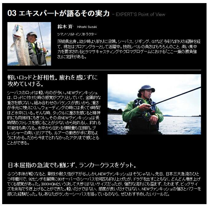 シマノ ヴァンキッシュ 2016年モデル