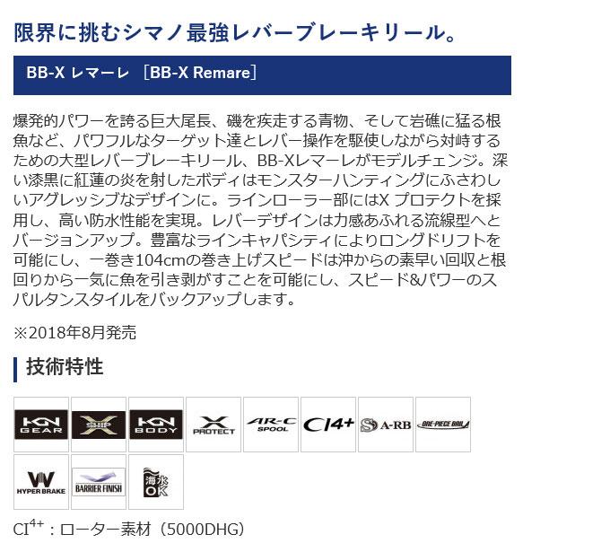 シマノ BB-X レマーレ 2018年モデル