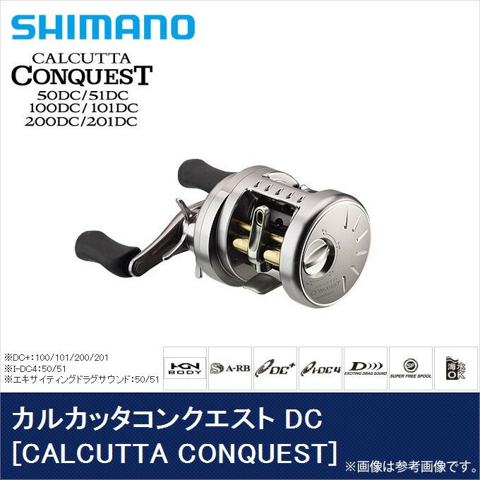 シマノ カルカッタ コンクエスト DC(1)