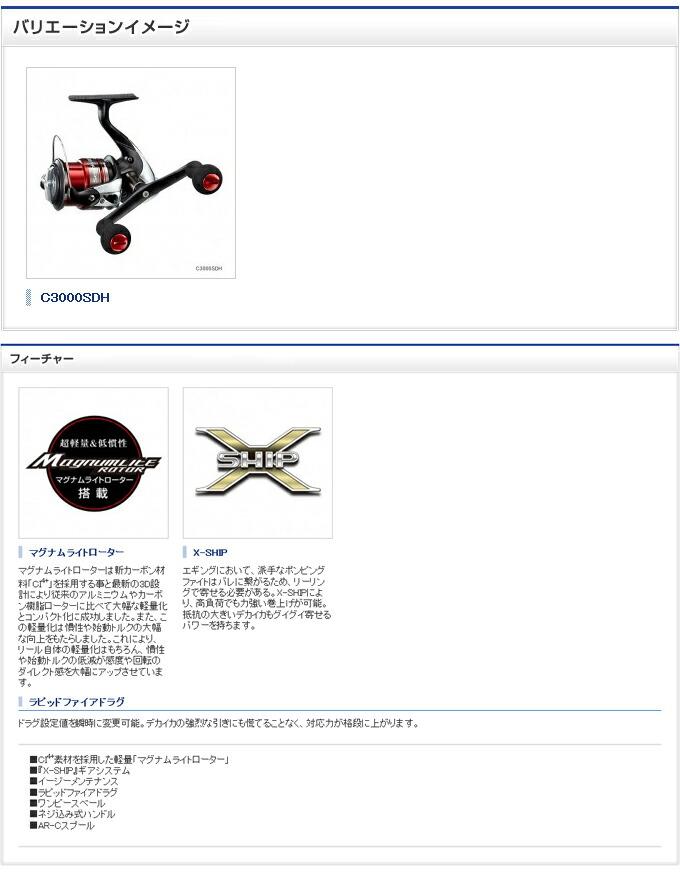 シマノ セフィア BB[Sephia BB](2)